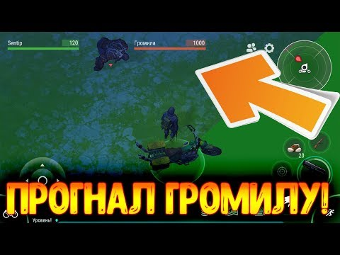 Прогнал Громилу на Рейде ! 3 Топ Бага в игре Ласт дей он Баг ! Last Day on Earth: Survival