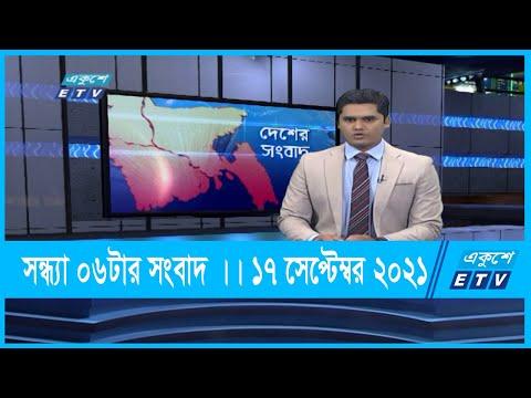 06 PM News || সন্ধ্যা ০৬টার সংবাদ || 17 September 2021 || ETV News
