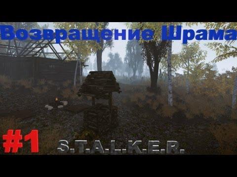 Прохождение сталкер Возвращение Шрама (часть 1)