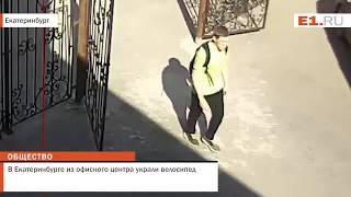 В Екатеринбурге из офисного центра украли велосипед