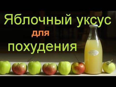 Яблочный уксус для похудения: как пить правильно