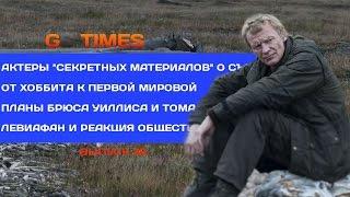 GS Times [КИНО] #39. Звягинцев, покайся! Реакция общества на «Левиафан»