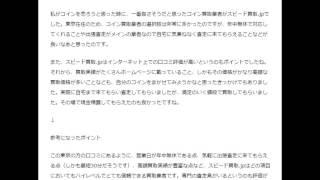 コイン買取|スピード買取.jp|東京,45歳の口コミ