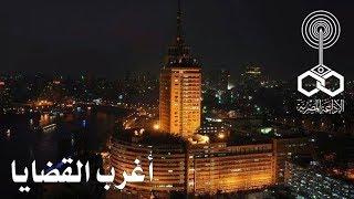 أغرب القضايا׃ قضية طلعت وخيري