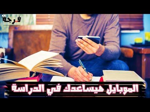 talb online طالب اون لاين الموبايل مش هيعطلك عن المذاكرة تاني !! سنتر إبداع التعليمى