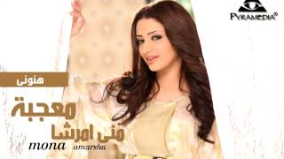 مازيكا منى أمرشا - هنونى / Mona Amarsha - Hanony تحميل MP3
