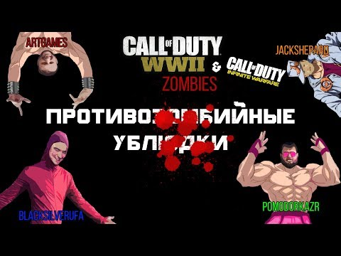 Противозомбийные Ублюдки •ArtGamesLP•BlackSilverUfa•JackShepard•PomodorkaZR• [COD Zombies]