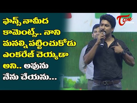 Nani Shocking Comments about fans at Tuck Jagadeesh Promotion Event | #02 | TeluguOne Cinema