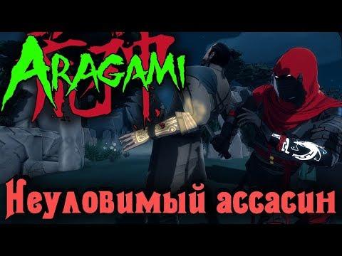 Неуловимый Ниндзя - Aragami стрим прохождение