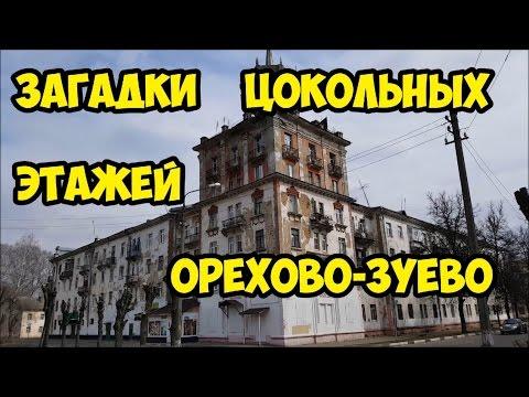 Загадка цокольных этажей Орехово-Зуево