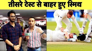 LIVE: Steve Smith Ruled Out Of 3rd TEST | Ashes Series 2019 | England vs Australia | Sports Tak