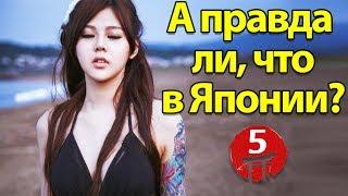 7 быстрых ответов на вопросы о Японии. Измена жене японке и отношение к татуировкам