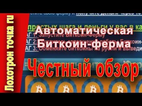 Автоматическая Платформа биткоин-ферма. Лохотрон!? Честный обзор.