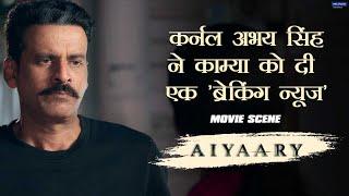Colonel Abhay Singh Ne Kamya Ko Di Ek 'Breaking News'   Movie scene   Aiyaary   Manoj   Sidharth