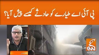 Listen what Ex-MD PIA Ejaz Haroon has to say about plane crash | GNN | 23 May 2020