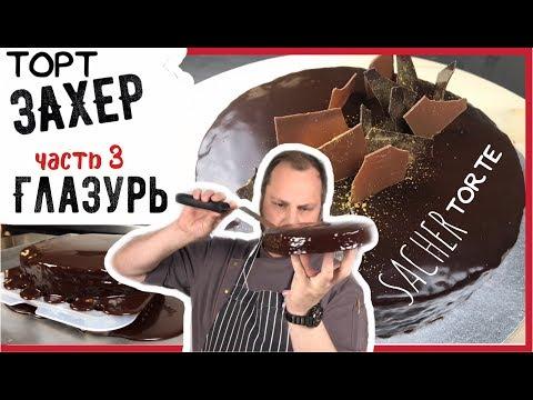 Как сделать торт Захер (Часть 3-я) - Секреты шоколадной глазури SacherTorte