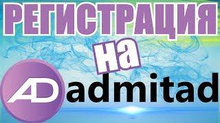Как зарегистрироваться на Admitad \ Регистрация на ADMITAD