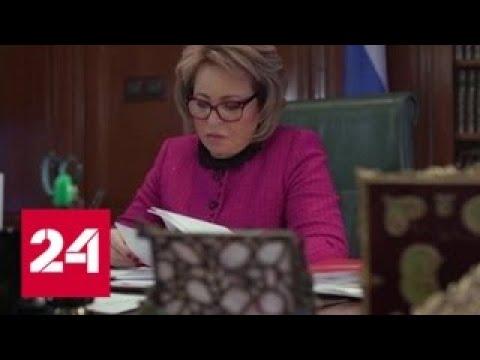 Валентина Матвиенко отмечает юбилей — Россия 24