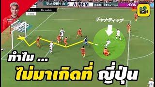 """คอมเมนต์แฟนบอลญี่ปุ่น หลัง【เจ ชนาธิป】ยิง 2 จ่าย 2 พา """"ซัปโปโร"""" บุกถล่ม ชิมิสุ เอส-พัลส์ 8-0"""