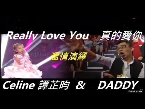 Celine Tam 譚芷昀 與爸爸溫情演繹 - 真的愛你
