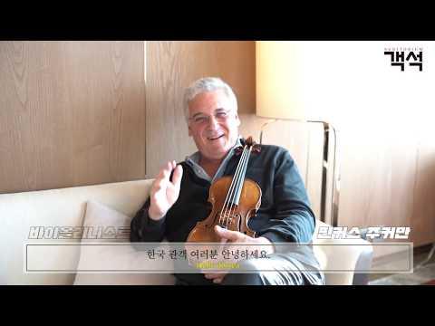 [웰컴 투 객석] 바이올리니스트∙지휘자 핀커스 주커만