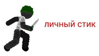 Паркур с моим личным стиком (рисуем мультфильмы 2)