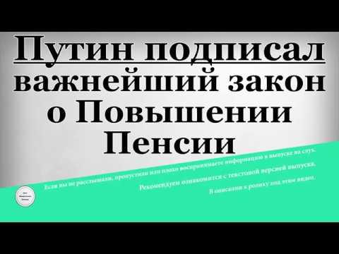 Путин подписал важнейший закон о Повышении Пенсии