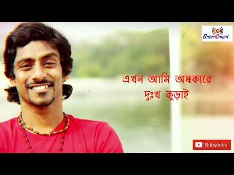 Download Rater Akash Lyrics   Sadman Pappu   Bangla New Song 2018   YouTube HD Mp4 3GP Video and MP3
