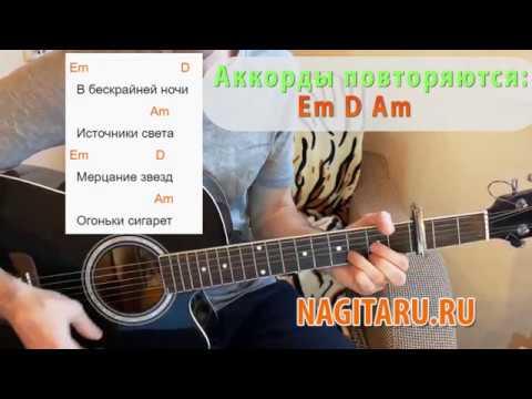 """Би 2 - """"Черное солнце"""" - 3 аккорда, слова, разбор   Песни под гитару - Nagitaru.ru"""