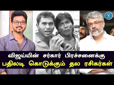 Download Sarkar Issue - Thalapathy Vijay Fans Upset | Thala Fans Reaction | Public Opinion HD Mp4 3GP Video and MP3