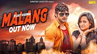 Malang   Vijay Varma   Ruchika Jangid, Masoom Sharma   New Haryanvi Songs Haryanavi 2019   Sonotek