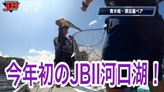 JBII河口湖 第1戦ジャッカルカップ Go!Go!NBC!