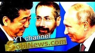 Отдаст -ли Путин Курилы? Радзиховский о том, как Москва приняла Абэ и о чем были переговоры SobiNews
