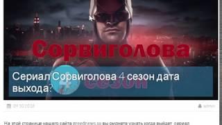 Сериал Сорвиголова 4 сезон дата выхода?