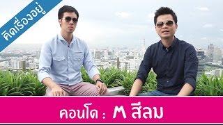 Video of M Silom
