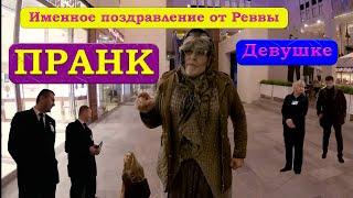 Именное видео поздравление от бабушки (Реввы) девушке