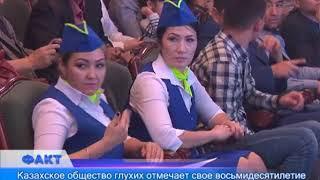 Казахское общество глухих отмечает свое восьмидесятилетие