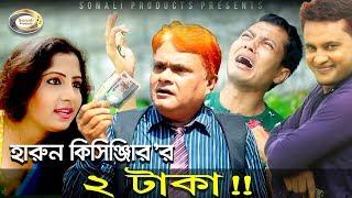 Harun Kisinger.হারুন কিসিঞ্জার - 2 Taka | ২ টাকা | Bangla Koutuk 2018 | Sonali Products