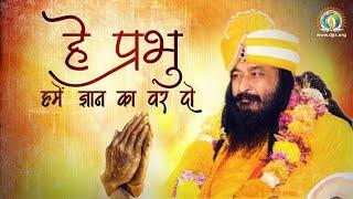 Hey Prabhu Hume Gyan Ka Var Do | हे प्रभु हमें ज्ञान का वर दो | DJJS Bhajan