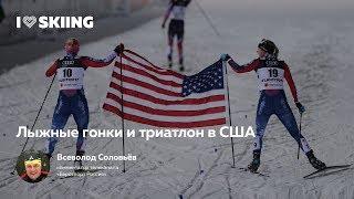 Лыжные гонки и триатлон в США - Всеволод Соловьев