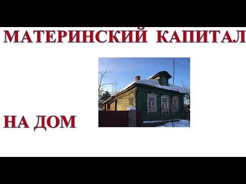 Купить дом в Подмосковье 500.000 рублей