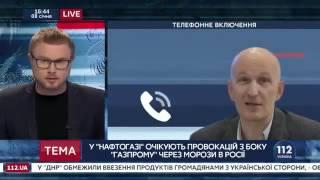 СВЕЖИЕ НОВОСТИ! Нафтогаз ожидает провокаций от Газпрома!!!