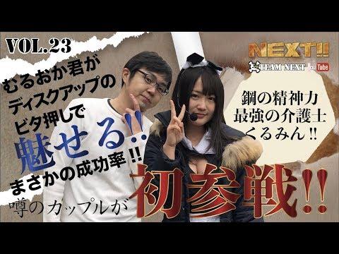 むるおか君&くるみんが初参戦!NEXT You Tube vol 23ネクスト ユーチューブ