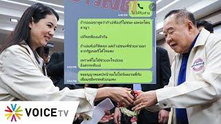 Wake Up Thailand - ยังไง พปชร.ก็เก็บปารีณาไว้เป็นเบี้ยกันป๊าเสรีฯ แต่บิ๊กป้อมอาจถูกเก็บในศึกซักฟอก