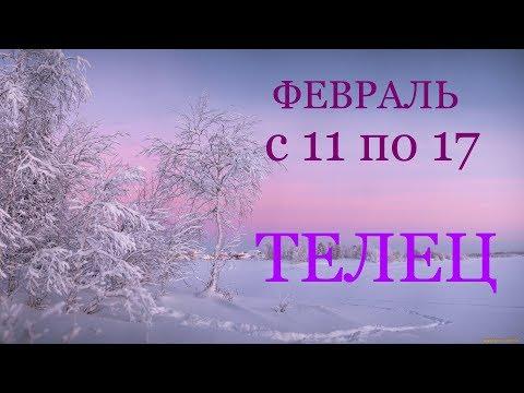 ТЕЛЕЦ.ТАРО-ПРОГНОЗ на НЕДЕЛЮ с 11 по 17 ФЕВРАЛЯ 2019г.