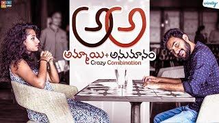 Ammai + Anumaanam(A..A..) ||  Wirally Originals