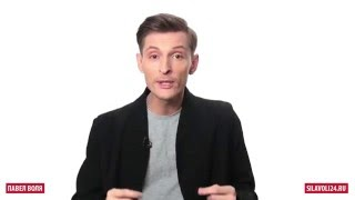 Павел Воля. Онлайн-курс Юмор: Начало (Сила Воли, silavoli24.ru)