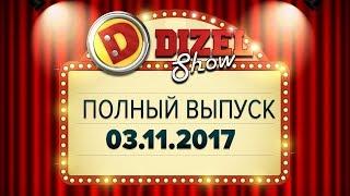 Дизель Шоу - 35 полный выпуск от 03.11.2017 смотреть онлайн | ЮМОР ICTV
