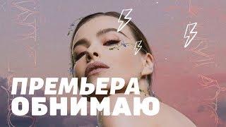 Елена Темникова   Обнимаю (ПРЕМЬЕРА 2019)
