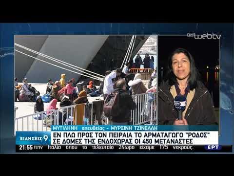 Σε δομές της ενδοχώρας 450 μετανάστες με το αρματαγωγό «Ρόδος» | 14/03/2020 | ΕΡΤ